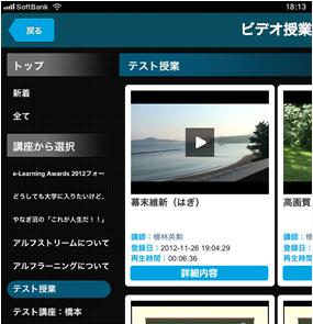ビデオ授業画面イメージ