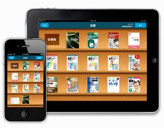 図書館画面イメージ